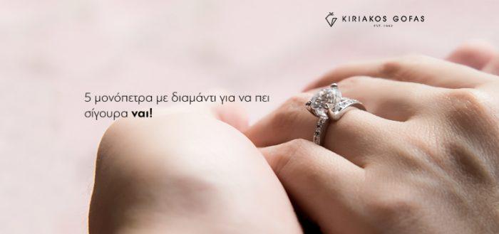 Παντρεύεσαι; 5 μονόπετρα με διαμάντι για να πει σίγουρα ναι!
