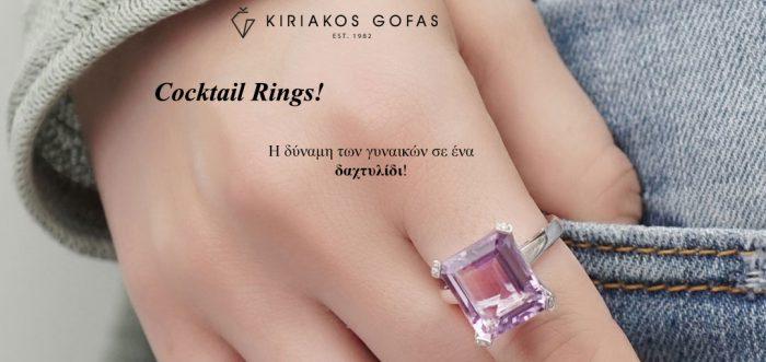 Cocktail Rings: Η δύναμη των γυναικών σε ένα Δαχτυλίδι