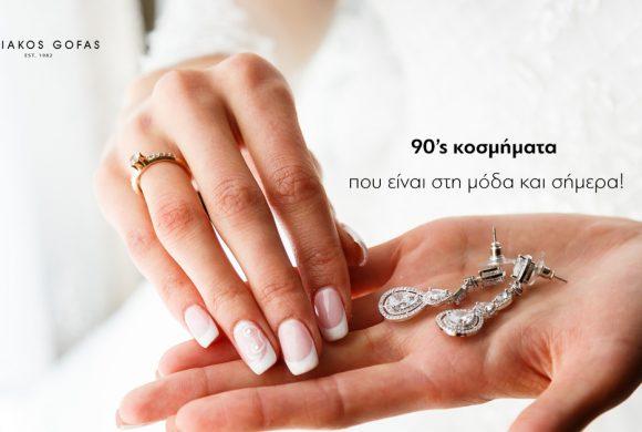 90s vintage κοσμήματα που είναι στη μόδα σήμερα