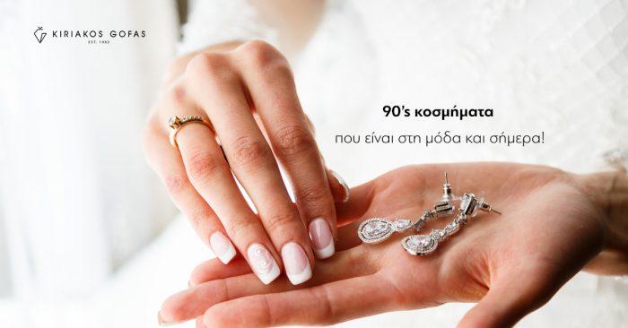 90s Vintage Κοσμήματα που είναι στη μόδα και σήμερα!