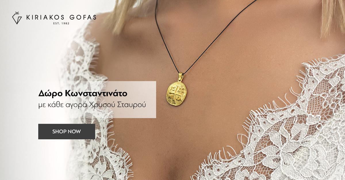 Homepage Banner - Δώρο Κωνσταντινάτο