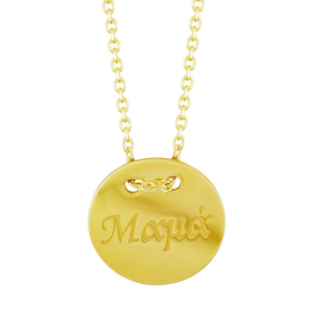 Μενταγιόν Κύκλος Μαμά Από Επιχρυσωμένο Ασήμι M515