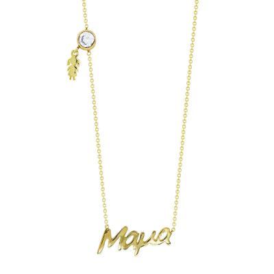 Κολιέ Mαμα από Kίτρινο Χρυσό K9 KL114510