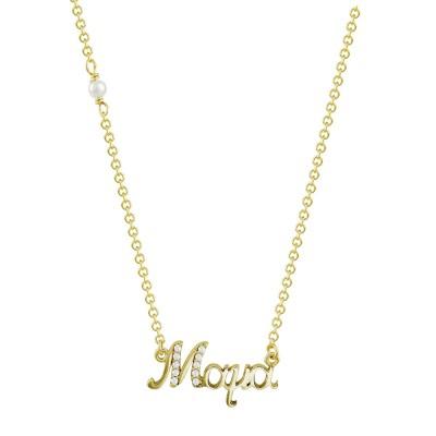 Kολιέ Μαμα απο Κίτρινο Χρυσό Κ9 KL1072
